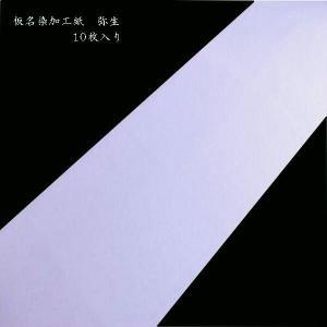 仮名の紙 『弥生』 色染め加工紙 お買得|jyukodo