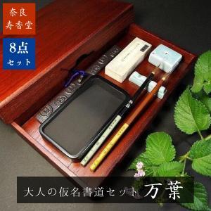 書道セット 仮名 硯箱 セット 【万 葉】ギフト にもお勧め お返し 記念品 jyukodo