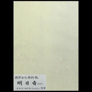 練習料紙 明日香 半紙 5色セット 100枚入り jyukodo