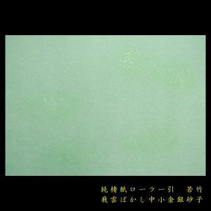 純楮紙 中小金砂子ローラー加工|jyukodo