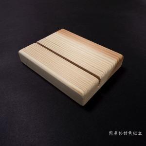 国産杉材色紙立の商品画像