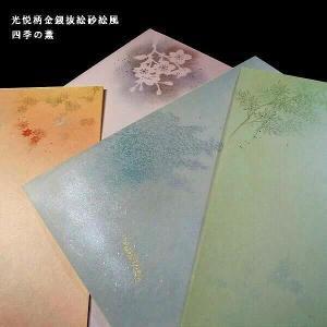 半懐紙 四季の薫 本鳥|jyukodo