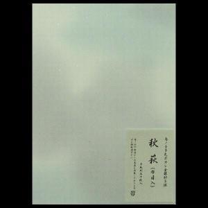 仮名料紙 秋萩 布目入り jyukodo