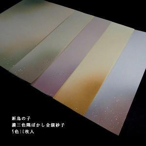 半懐紙 濃色三色隅ぼかし金銀砂子|jyukodo