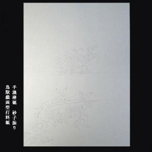 半懐紙 鳥獣戯画型打|jyukodo