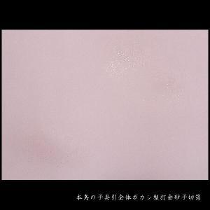 料紙 金銀小切箔楮紙 古代紫|jyukodo