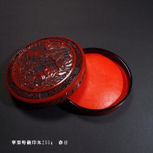 国産印泥 寧楽特級印朱 200g|jyukodo