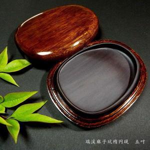 硯 麻子坑楕円硯5インチ 12960円 jyukodo