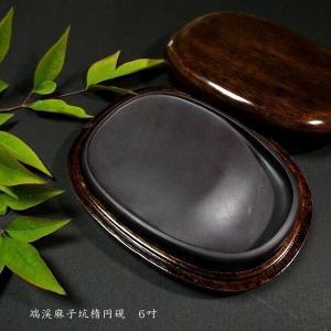 硯 麻子坑楕円硯6インチ 17275円 jyukodo