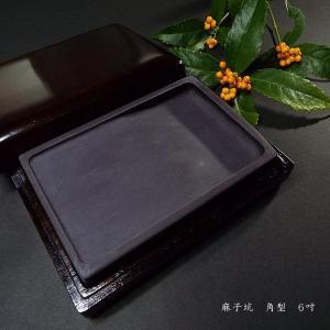 硯 麻子坑角型硯6インチ 17280円 jyukodo