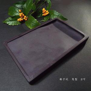 硯 麻子坑角型硯8インチ 32670円 jyukodo