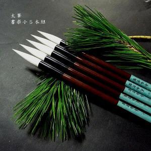書道筆お得 セット 書楽 5本組 まとめ売り|jyukodo