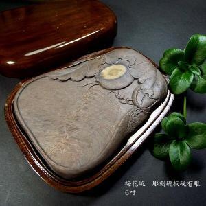 梅花坑 彫刻硯板硯有眼 6吋|jyukodo