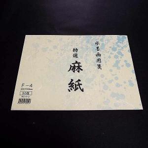 水墨画用紙 特選麻紙 【F-8】