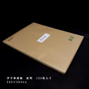 和紙 奉書紙 伊予紙 7.5kg 柾判100枚入り|jyukodo