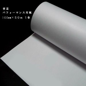 書道パフォーマンス 紙 6尺×12尺四方耳付き|jyukodo