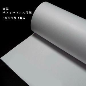 書道パフォーマンス 紙 7尺×20尺 5枚|jyukodo