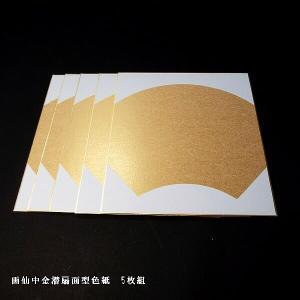 中金外画仙紙色紙 扇面 1袋5枚入|jyukodo