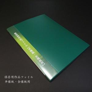 半懐紙・全懐紙用ファイル jyukodo