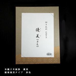 半紙掛『優 美』 作品縦横兼用タイプ 布緞子デザイン|jyukodo