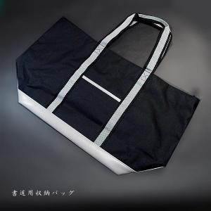 書道用収納バック jyukodo