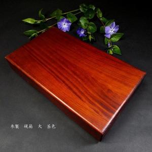 硯箱 大 木製品 書道具収納箱 jyukodo