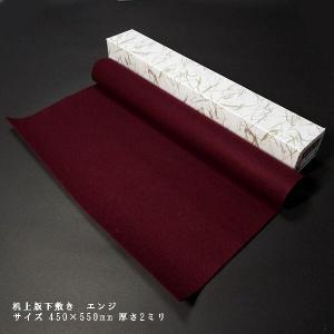 下敷毛氈 半紙用 机上判 サイズ 450×550mm 厚さ2ミリ 一本箱入り|jyukodo