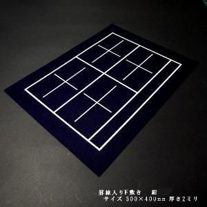 下敷毛氈 半紙用 罫線入りサイズ 300×400mm 厚さ2ミリ|jyukodo