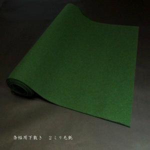 毛氈 半切用下敷 サイズ 450×1500mm 厚さ2ミリ|jyukodo