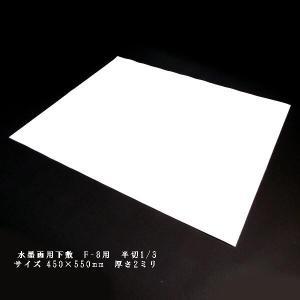 水墨画用下敷 F-8用サイズ 450×550mm 厚さ2ミリ フェルト|jyukodo