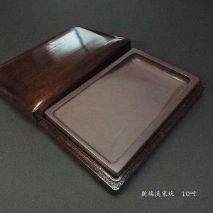 端渓宋坑 角  10インチ 53450円 jyukodo