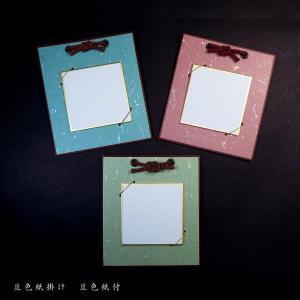 豆色紙掛 豆色紙サイズ76×76mm 1枚入り お色ご選択ください|jyukodo