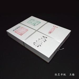 仮名 半紙 玉椿 1000枚|jyukodo