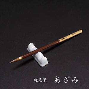 仮名筆 あざみ 古筆臨書の半紙 半懐紙用 人気筆