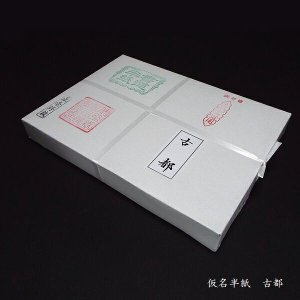純三椏半紙 古都 500枚