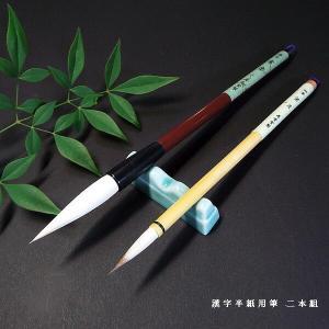 書道筆 漢字半紙用筆 二本組 練習筆|jyukodo