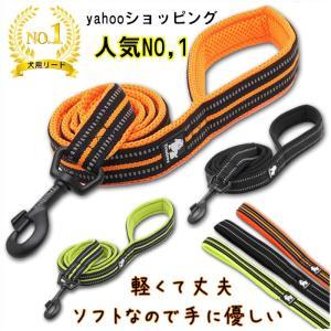 リード 犬用 リード ワンちゃん 半額 セール中型犬 大型犬 持ちやすい ソフトハンドル おしゃれ ...