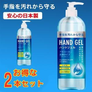 ハンドジェル 日本製500ml×2本セット アルコールジェル 手指 清潔 保湿 ジェル アルコール 洗浄ジェル 翌日出荷