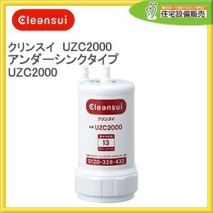 クリンスイ UZC2000 アンダーシンクタイプ UZC2000