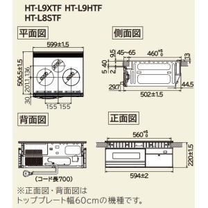 *日立*HT-L9XTF[W] ビルトインIHクッキングヒーター 3口IH  60cm レンジフードファン連動 パールホワイト【送料・代引無料】|jyusetsu-honpo|03