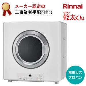 *リンナイ*RDT-80 ガス衣類乾燥機 乾燥容量8kg はやい乾太くん パワフル乾燥 梅雨対策 湿...