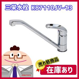 SANEI シングルレバー混合水栓 K87110JV-13 一般地仕様 キッチン用 ワンホール 普通...
