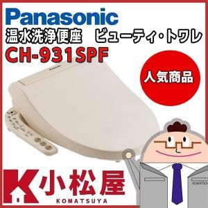 【3/2出荷予定】【CH931SPF】【パナソニック/Panasonic】  ビューティー・トワレ ...