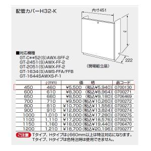 ノーリツ 配管カバーH32-K(450) 0700130 jyusetsu-komatsuya