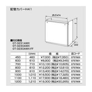 ノーリツ 配管カバーH41(450) jyusetsu-komatsuya