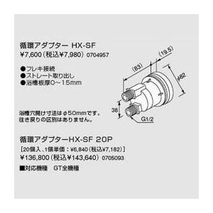 ノーリツ 循環アダプターHX-SF 0704957 jyusetsu-komatsuya