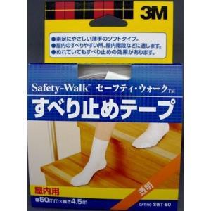 スリーエム ジャパン 3M セーフティ・ウォーク すべり止めテープ [屋内用] 透明 【品番:SWT-50】