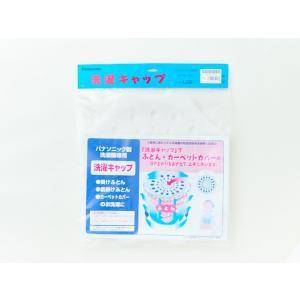 ●タテ用 ●羽根ふとんなどを洗うときに浮き上がりをおさえます。 ●対応する本体商品: NA-F70D...
