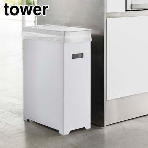 山崎実業 スリム蓋付きゴミ箱 タワー ホワイト 【品番:05203】|jyusetsupro
