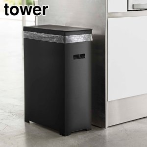 山崎実業 スリム蓋付きゴミ箱 タワー  ブラック 【品番:05204】|jyusetsupro